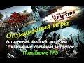 Dead Island и Dead Island Riptide Оптимизация игры Увеличение FPS mp3