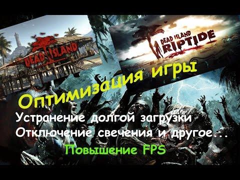 Dead Island и Dead Island Riptide Оптимизация игры.Увеличение FPS