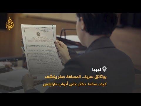 بالوثائق.. -المسافة صفر- يكشف دعم مصر والإمارات لقوات حفتر  - نشر قبل 8 ساعة