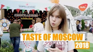 Taste of Moscow 2018. Фестиваль еды Taste of Moscow 2018