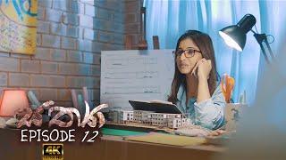 Sathya | Episode 12 - (2020-08-16) | ITN Thumbnail