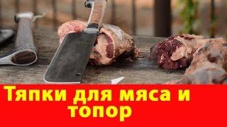 """Тяпки для мяса и топор.  Сравнительный тест. Компания """"Русский булат"""""""