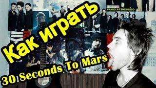 """Как Играть """"30 Seconds To Mars - L490"""" Урок На Гитаре"""