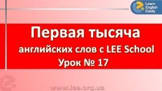 Курсы английского Киев. Английский для начинающих в серии