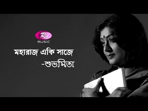 Maharajo Eki Saaje | Rabindrasangeet  By Subhamita | Rtv Music