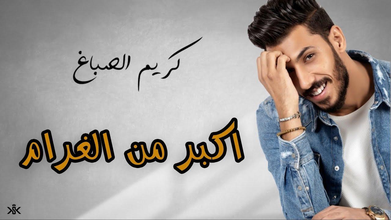 Karim Elsabagh - Akbr Mn El Gharam كريم الصباغ - اكبر من الغرام