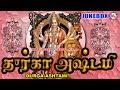 துர்கா அஷ்டமி | நவராத்ரி ஸ்பெஷல் பாடல்கள் | Durga Ashtami | Hindu Devotional Songs Tamil
