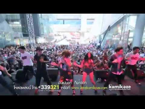 [MV] รักต้องเปิด (แน่นอก) [Splash Out] Ver.แน่นอกยกสยาม - 3.2.1 KamiKaze feat. Baitoey RSiam