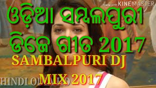 DJ sambalpuri nonstop mix 2017 27+ songs DJ mix new hard bass odia songs DJ exclusive songs