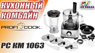 Кухонный комбайн ProfiCook PC КМ 1063