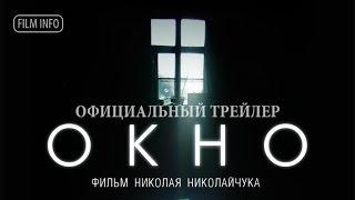 Окно (2015) Официальный трейлер