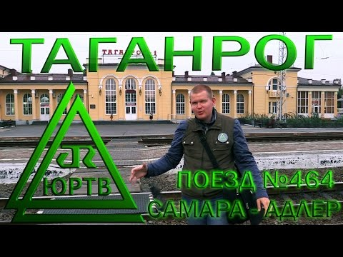 ЮРТВ 2016: Таганрог и возвращение в Сочи на поезде №464 Самара - Адлер. [№180]