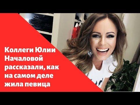 Коллеги Юлии Началовой рассказали, как на самом деле жила певица