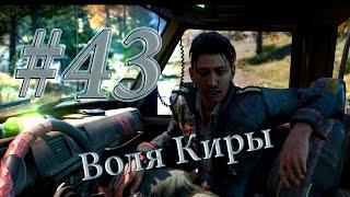 Far Cry 4 Прохождение #43 Воля Киры