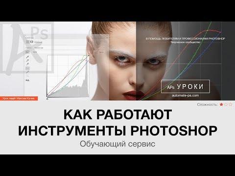 Как работают инструменты Photoshop