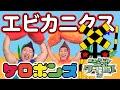 【踏切アニメ】エビカニクスをケロポンズと踊ったよ!【タートルズVer】