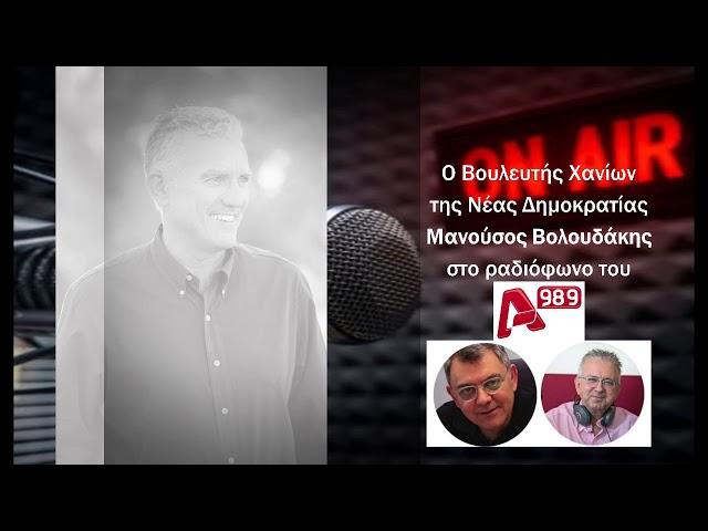 Ο Μανούσος Βολουδάκης στον Alpha radio 9.89 fm με τους Τάκη Χατζή & Δήμο Βερύκιο (07/05/2020)