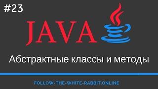 Java SE. Урок 23. Абстрактные классы и методы