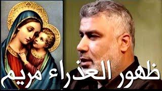 قصة عجيبة جدا لشاب دخل الاسلام بسبب ظهور العذراء مريم