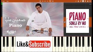 تعلم عزف اغنية عمرو دياب صعبان عليا بيانو - Amr Diab Sa3ban 3alya piano