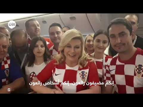 رئيسة كرواتيا توجه رسالة لروسيا وتدعوهم لتشجيع فريقها  - نشر قبل 5 ساعة