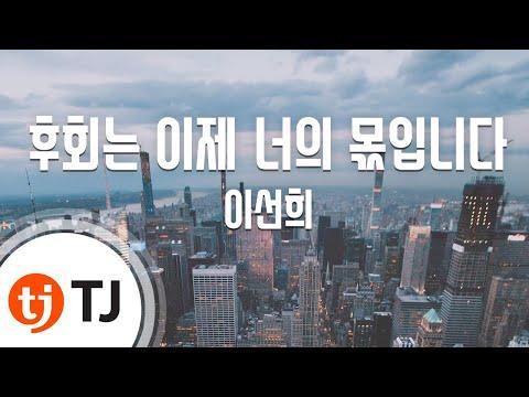 [TJ노래방] 후회는이제너의몫입니다 - 이선희 / TJ Karaoke