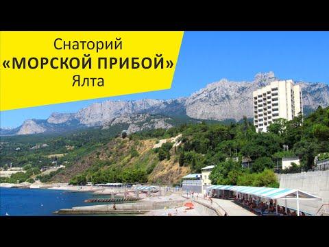Санаторий Морской Прибой. Ялта. Крым