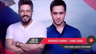 ديويتو  محمد حماقى ورامى جمال 2019 | Duet Hamaki Ft Ramy Gamal