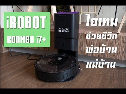 รีวิว Roomba i7  พร้อม Clean Base แท่นกำจัดขยะอัตโนมัติสุดเจ๋ง - วันที่ 04 Jul 2019