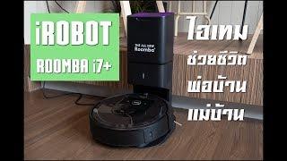 รีวิว iRobot Roomba i7+ พร้อม Clean Base แท่นกำจัดขยะอัตโนมัติสุดเจ๋ง
