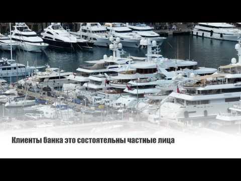 Открыть оффшорный банковский счет в Монако