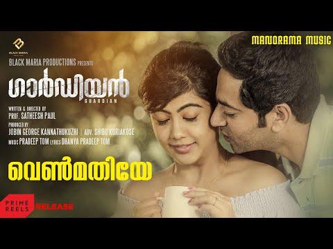 വെണ്മതിയേ മുകിലഴകേ | Venmathiye Lyrics In Malayalam | Guardian Malayalam Movie Songs Lyrics