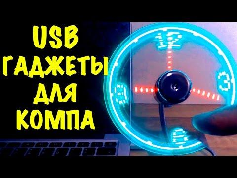 видео: УДИВИТЕЛЬНЫЕ usb-УСТРОЙСТВА ДЛЯ КОМПЬЮТЕРА (2ч). 5 полезных гаджетов! // usb tools