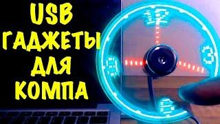 УДИВИТЕЛЬНЫЕ USB-УСТРОЙСТВА ДЛЯ КОМПЬЮТЕРА (2ч). 5 полезных гаджетов! // Usb tools