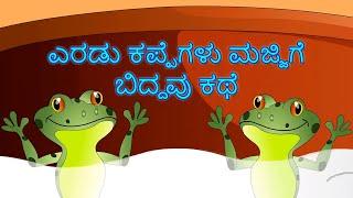 ಎರಡು ಕಪ್ಪೆಗಳು ಮಜ್ಜಿಗೆ ಬಿದ್ದವು ಕಥೆ - Kannada Kathegalu | Kannada Stories Makkala | Neethi Kathegalu