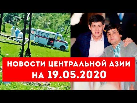 Новости Таджикистана и Центральной Азии на 19.05.2020