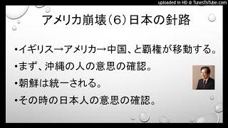 アメリカの崩壊(6)日本の針路 thumbnail