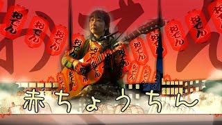かぐや姫の名曲「赤ちょうちん 」を [ mary sumireneko ] さんがカヴァ...