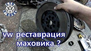 Реставрация маховика?? VW Transporter