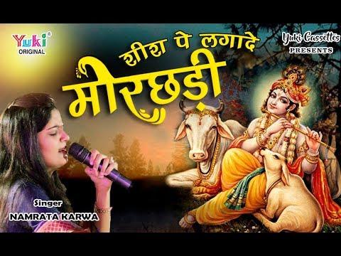 Popular Morchadi Bhajan   शीश पे लगादो मोरछड़ी   नम्रता करवा   Sheesh Pe Lagado Morchadi  