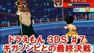 3DSのドラえもん 新・のび太の日本誕生をプレイしました。 ドラえもん達を助け出し、遂に最終決戦まで来ました。 ギガゾンビはかなり強か...
