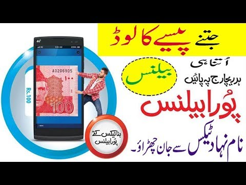 100 ka 100 Recharge Mobile Balance Recharge Without tax Free Blance Recharge Mobilink Jazz Warid Net