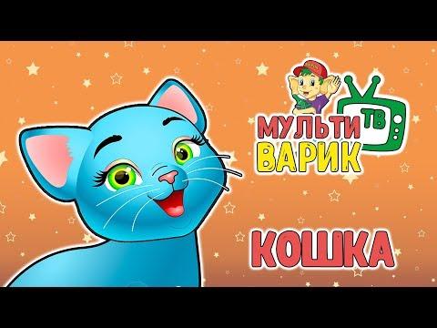 МультиВарик - Серенькая кошка (колыбельная) (22 серия) | Детские Песенки | 0+