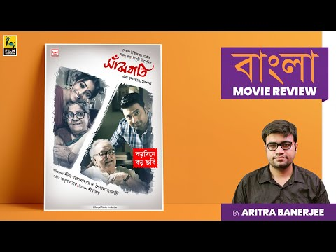 Sanjhbati | Bengali Movie Review by Aritra Banerjee | Saibal Banerjee | Leena Gangopadhyay