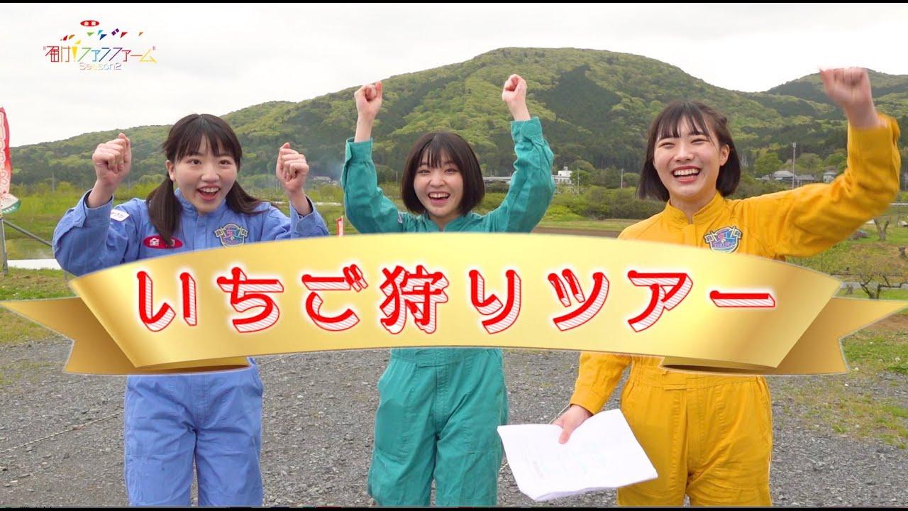 # 5【全農presents 届け!ファンファーム シーズン2】いちご狩りツアーin茨城編