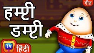 Humpty Dumpty दीवार पे बैठा - Hindi Rhymes For Children - ChuChu TV