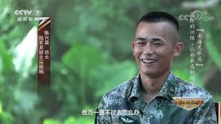 《军事纪实》 20191010 南海兄弟兵| CCTV军事