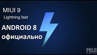 MIUI 9 2.3.0 android 8 (global stable  ) что нового ? стоит ли обновляться ?  пример mi 6