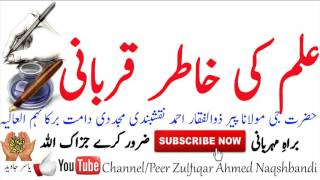 Video Husool e ilm ki Khatir Qurbaniyaan Shaykh Zulfiqar Ahmed Naqshbandi download MP3, 3GP, MP4, WEBM, AVI, FLV Agustus 2017