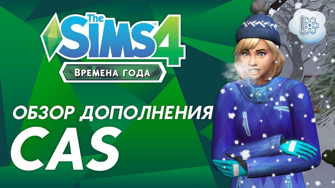 Обзор дополнения «The Sims 4 Времена года» | CAS